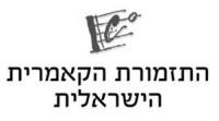 התזמורת הקאמרית הישראלית